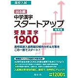 高校入試 出る順中学漢字スタートアップ 受験漢字1900