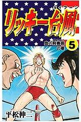 リッキー台風 5 Kindle版
