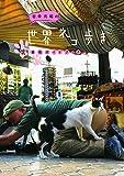 岩合光昭の世界ネコ歩き 続々番組ガイドブック