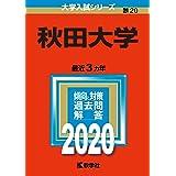秋田大学 (2020年版大学入試シリーズ)