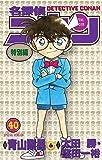 名探偵コナン 特別編 (40) (てんとう虫コミックス)