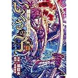 いくさの子 ‐織田三郎信長伝‐ (13) (ゼノンコミックス)