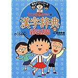 ちびまる子ちゃんの漢字辞典 2 (ちびまる子ちゃん/満点ゲットシリーズ)