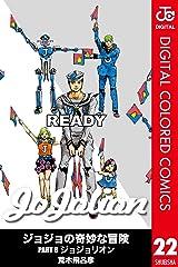 ジョジョの奇妙な冒険 第8部 カラー版 22 (ジャンプコミックスDIGITAL) Kindle版