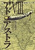 アド・アストラ 8 ―スキピオとハンニバル― (ヤングジャンプコミックス)