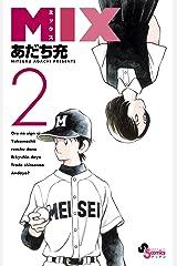 MIX(2) (ゲッサン少年サンデーコミックス) Kindle版