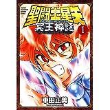 聖闘士星矢 NEXT DIMENSION 冥王神話 1 (少年チャンピオン・コミックス)