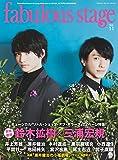 fabulous stage(ファビュラス・ステージ) Vol.11 (シンコー・ミュージックMOOK)
