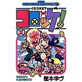 コロッケ!(2) (てんとう虫コミックス)