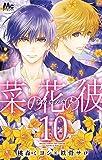 菜の花の彼―ナノカノカレ― 10 (マーガレットコミックス)