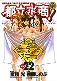 都立水商!(22) (ヤングサンデーコミックス)