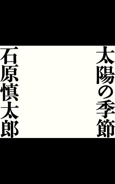 季節 太陽 の 石原 慎太郎