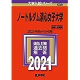 ノートルダム清心女子大学 (2021年版大学入試シリーズ)