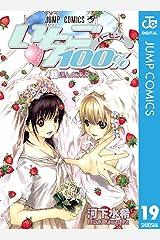 いちご100% モノクロ版 19 (ジャンプコミックスDIGITAL) Kindle版
