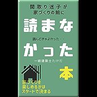 間取り迷子が、家づくりの前に『読まなかった本』: 住宅計画の楽しさは、スタートで決まる!