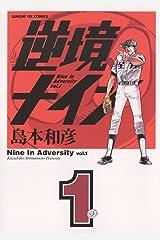 逆境ナイン(1) (サンデーGXコミックス) Kindle版