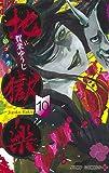 地獄楽 10 (ジャンプコミックス)
