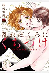 乱れぼくろにくちづけ~CEOは巴里(パリ)に溺れる~【電子単行本】 (MIU 恋愛MAX COMICS) Kindle版