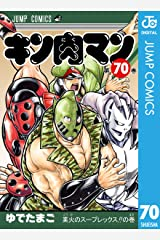 キン肉マン 70 (ジャンプコミックスDIGITAL) Kindle版