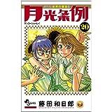 月光条例 (20) (少年サンデーコミックス)