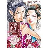 好色一代男異聞 鷲羽屋みだれ帖 (1) (ぶんか社コミックス)