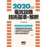 2020年版 電気設備技術基準・解釈
