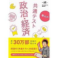 蔭山の共通テスト政治・経済 (大学受験Nシリーズ)