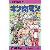 キン肉マン 8 (ジャンプコミックス)