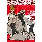 炎炎ノ消防隊(29) (講談社コミックス)