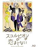 スコルピオンの恋まじない [Blu-ray]