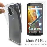 Moto G4 Plus クリアTPU + 強化ガラスシール セット ケース カバー フィルム MotoG4Plusケース MotoG4Plusカバー MotoG4Plus MOTOROLA モトローラ スマホケース スマホカバー クリア 透明 クリアTPU+ガラスシール