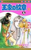 王家の紋章 3 (プリンセス・コミックス)