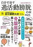 自分で治す過活動膀胱(かかつどうぼうこう)の本 (TJMOOK)