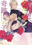 身代わりアルファと奇跡の子 ~赤い薔薇と苺シロップ~ (シャレード文庫)