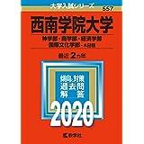 西南学院大学(神学部・商学部・経済学部・国際文化学部−A日程) (2020年版大学入試シリーズ)