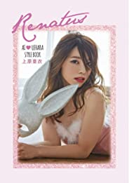 【Amazon.co.jp限定】Renatus AI♡UEHARA STYLE BOOK Amazon.co.jp限定表紙版