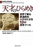 天才のひらめき:世界で最も創造的な人びとによる13の思考ツール