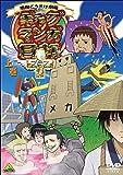 ギャグマンガ日和+(通常版) 上巻 [DVD]