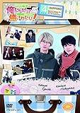 江口拓也の俺たちだっても~っと癒されたい! 4 特装版 [DVD]