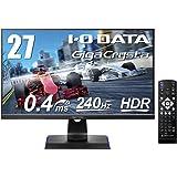 I-O DATA ゲーミングモニター 27インチ(240Hz/120Hz) GigaCrysta PS5 FPS向き 0.4ms(GTG) FreeSync Premium TN HDR HDMI×2 DP リモコン付 高さ調整 EX-LDGC271