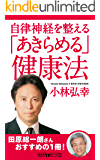 自律神経を整える 「あきらめる」健康法 (角川oneテーマ21)