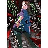 俺の現実は恋愛ゲーム??~かと思ったら命がけのゲームだった~(10) (ガンガンコミックス UP!)