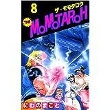 THE MOMOTAROH 8巻