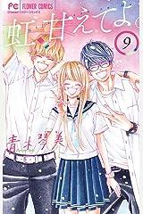虹、甘えてよ。(9) (フラワーコミックス) Kindle版