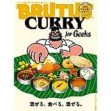 BRUTUS(ブルータス) 2020年7/1号No.918[CURRY for Geeks 混ぜる、食べる、混ぜる]