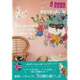 3日でまわる北欧inレイキャビク(Hokuo Book)