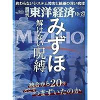週刊東洋経済 2021年10/23号[雑誌](みずほ 解けない呪縛)