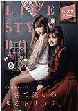 LIFE STYLE DOOR Vol.69 伊藤桃々×8467(やしろなな)「十勝で癒しのゆるトリップ。」