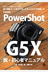 ぼろフォト解決シリーズ076 絞り優先でカメラはもっと楽しい Canon PowerShot G5 X 脱・初心者マニュアル Kindle版