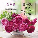 『花時間』54の花あしらい・週めくり卓上カレンダー2020 ([カレンダー])